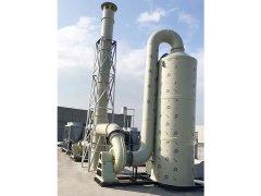 废气处理系统